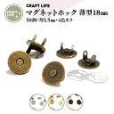 【50組】18mm 薄型 マグネットホック マグネットボタン 差し込み式   卸売 4色有   マグネット ホック金具 マグホック…