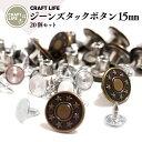 【20個】ジーンズタックボタン | 15mm 業務用 | ジーンズ タック ボタン 釦 ジーパン ジージャン