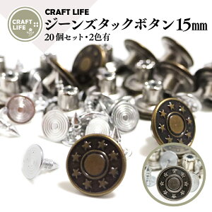 【20個】ジーンズタックボタン | 15mm 2色有 | ジーンズ タック ボタン 釦 ジーパン ジージャン