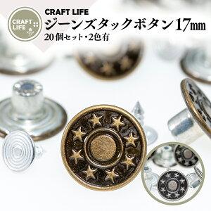 【20個】ジーンズタックボタン | 17mm 2色有 | ジーンズ タック ボタン 釦 ジーパン ジージャン