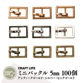 【100個】ミニ バックル 角型 5mm | 3色あり | 金具 ミニチュア コキカン ジオラマ 人形 服 ドール メイキング 送料無料