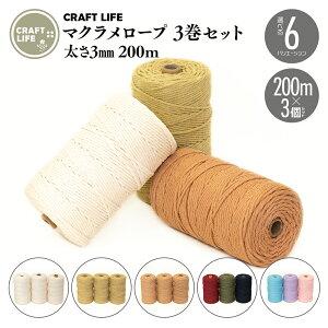 マクラメ 糸 ロープ コード 紐 基本色 6種有 200m 直径3mm | 3巻セット コットン 綿 | 送料無料
