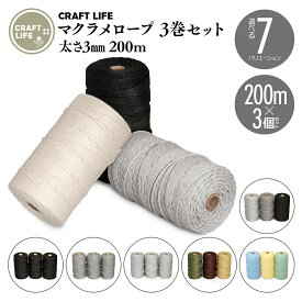 マクラメ 糸 ロープ コード 紐 7種有 200m 直径3mm | 3巻セット コットン 綿 | 送料無料
