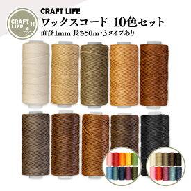 ワックスコード 10色セット 3種有 直径1mm 長さ50m | 蝋引き糸 ロウ引き糸 マクラメ | 送料無料