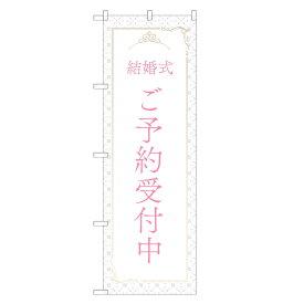 のぼり旗 結婚式 ご予約 受付中 のぼり | ブライダル 結婚 式場 ウェディング | 四方三巻縫製 S06-0004A-R