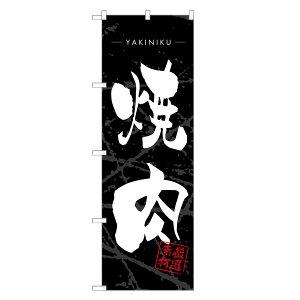 【即納】 のぼり旗 焼肉 のぼり | 焼き肉 送料無料 | 四方三巻縫製 F01-0004A-ZR