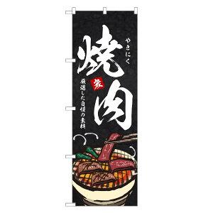 のぼり旗 焼肉 のぼり | 焼き肉 | 四方三巻縫製 F01-0009B-R