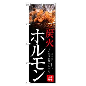 のぼり旗 炭火 ホルモン のぼり | 焼肉 焼き肉 | 四方三巻縫製 F01-0016C-R