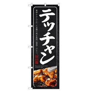のぼり旗 テッチャン のぼり | ホルモン 焼肉 焼き肉 | 四方三巻縫製 F01-0022C-R
