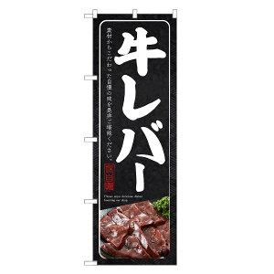のぼり旗 牛レバー のぼり | ホルモン 焼肉 焼き肉 | 四方三巻縫製 F01-0031C-R