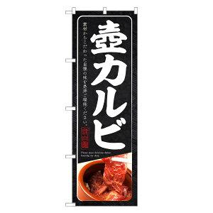 のぼり旗 壺 カルビ のぼり   焼肉 焼き肉   四方三巻縫製 F01-0038C-R