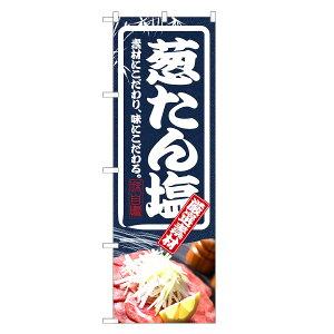 のぼり旗 葱たん塩 のぼり | タン 塩 焼肉 焼き肉 | 四方三巻縫製 F01-0004C-R