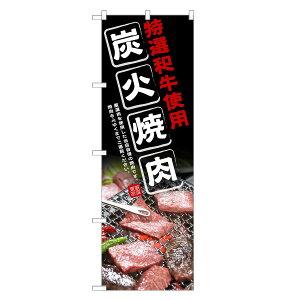 のぼり旗 特選和牛使用 炭火 焼肉 のぼり | 焼き肉 | 四方三巻縫製 F01-0095C-R