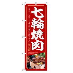 のぼり旗 七輪 焼肉 のぼり | 焼き肉 | 四方三巻縫製 F01-0052C-R