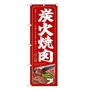 のぼり旗 炭火 焼肉 のぼり | 焼き肉 | 四方三巻縫製 F01-0055C-R