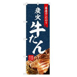 のぼり旗 炭火 牛たん のぼり | 牛タン 焼肉 焼き肉 | 四方三巻縫製 F01-0064C-R