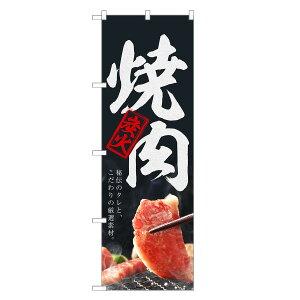 のぼり旗 炭火 焼肉 のぼり | 焼き肉 | 四方三巻縫製 F01-0077C-R