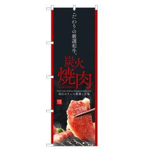 のぼり旗 こだわりの厳選和牛 炭火 焼肉 のぼり | 焼き肉 | 四方三巻縫製 F01-0083C-R