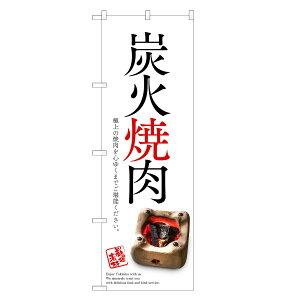のぼり旗 炭火 焼肉 のぼり | 焼き肉 | 四方三巻縫製 F01-0090C-R