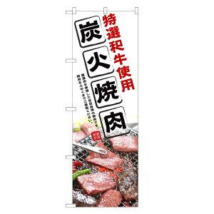 のぼり旗 特選和牛使用 炭火 焼肉 のぼり | 焼き肉 | 四方三巻縫製 F01-0094C-R