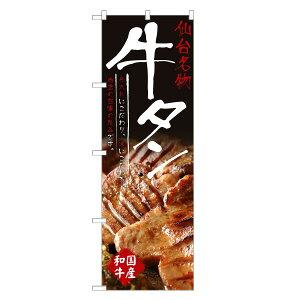 のぼり旗 牛タン のぼり | 牛たん 焼肉 焼き肉 | 四方三巻縫製 F01-0144C-R