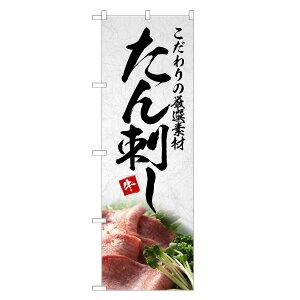 のぼり旗 たん刺し のぼり | タン 焼肉 焼き肉 | 四方三巻縫製 F01-0150C-R
