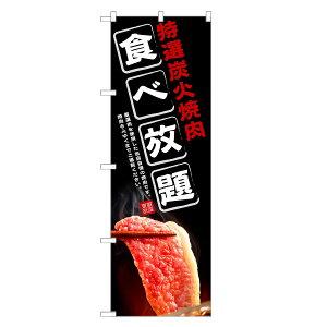 のぼり旗 特選炭火 焼肉 食べ放題 のぼり | 焼き肉 | 四方三巻縫製 F01-0114C-R