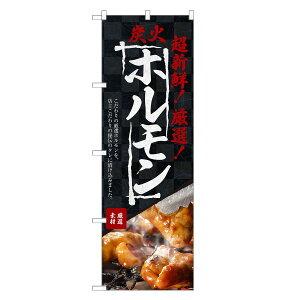 のぼり旗 炭火 ホルモン のぼり | 焼肉 焼き肉 | 四方三巻縫製 F01-0121C-R