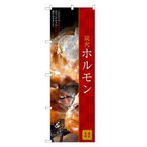 のぼり旗 炭火 ホルモン のぼり | 焼肉 焼き肉 | 四方三巻縫製 F01-0124C-R