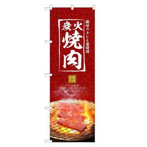 のぼり旗 炭火 焼肉 のぼり | 焼き肉 | 四方三巻縫製 F01-0131C-R