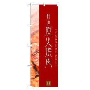 のぼり旗 炭火 焼肉 のぼり | 焼き肉 | 四方三巻縫製 F01-0134C-R