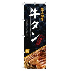 のぼり旗 牛タン のぼり | 牛たん 焼肉 焼き肉 | 四方三巻縫製 F01-0137C-R