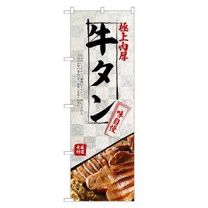 のぼり旗 牛タン のぼり | 牛たん 焼肉 焼き肉 | 四方三巻縫製 F01-0139C-R