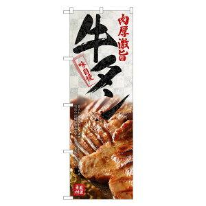 のぼり旗 牛タン のぼり | 牛たん 焼肉 焼き肉 | 四方三巻縫製 F01-0141C-R