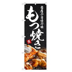 のぼり旗 もつ焼き のぼり | ホルモン 焼肉 焼き肉 | 四方三巻縫製 F01-0154C-R