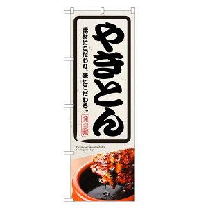 のぼり旗 やきとん のぼり | 長持ち四方三巻縫製 F02-0044C-R | 旗 豚 焼豚 焼とん 焼きとん