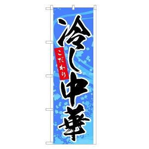 【即納】 のぼり旗 冷し中華 のぼり   冷やし中華 冷麺   四方三巻縫製 F03-0017A-ZR