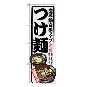 のぼり旗 濃厚 鶏白湯 スープ つけ麺 のぼり | つけめん | 四方三巻縫製 F03-0025B-R