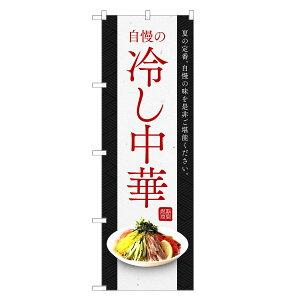 のぼり旗 冷し中華 のぼり | 冷やし中華 冷麺 | 四方三巻縫製 F03-0075C-R