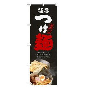のぼり旗 つけ麺 のぼり | つけめん | 四方三巻縫製 F03-0086C-R
