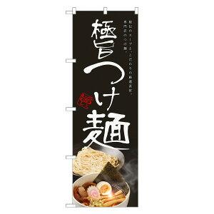 のぼり旗 つけ麺 のぼり | つけめん | 四方三巻縫製 F03-0087C-R