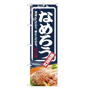のぼり旗 なめろう のぼり レギュラー | 長持ち四方三巻縫製 F04-0053C-R | デザインのぼり デザインのぼり旗 飲食 店舗 販促 店頭 蕎麦 そば ソバ