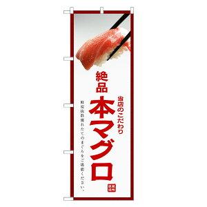 のぼり 絶品 本マグロ のぼり | 鮪 マグロ まぐろ 海鮮 | 四方三巻縫製 F07-0044C-R