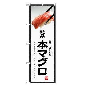 のぼり 絶品 本マグロ のぼり | 鮪 マグロ まぐろ 海鮮 | 四方三巻縫製 F07-0042C-R