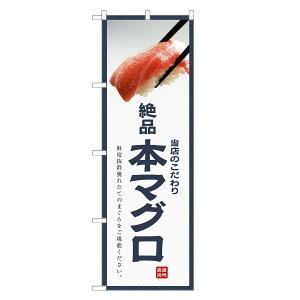 のぼり 絶品 本マグロ のぼり | 鮪 マグロ まぐろ 海鮮 | 四方三巻縫製 F07-0043C-R