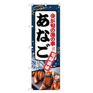 のぼり あなご のぼり   穴子 アナゴ 海鮮   四方三巻縫製 F07-0074C-R