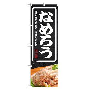 のぼり旗 なめろう のぼり レギュラー | 長持ち四方三巻縫製 F07-0162C-R | デザインのぼり デザインのぼり旗 飲食 店舗 販促 店頭 ナメロウ 魚料理 海鮮料理