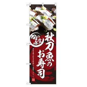 のぼり 秋刀魚のお寿司 のぼり | さんま サンマ 秋刀魚 寿司 鮨 すし スシ 寿し | 四方三巻縫製 F07-0203C-R