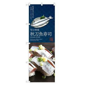 のぼり 秋刀魚寿司 のぼり | さんま サンマ 秋刀魚 寿司 鮨 すし スシ 寿し | 四方三巻縫製 F07-0204C-R