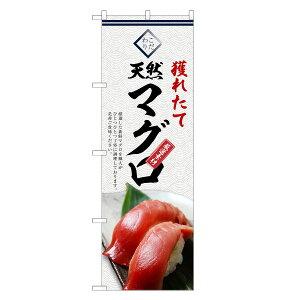 のぼり 天然マグロ のぼり | 鮪 マグロ まぐろ 海鮮 | 四方三巻縫製 F07-0239C-R